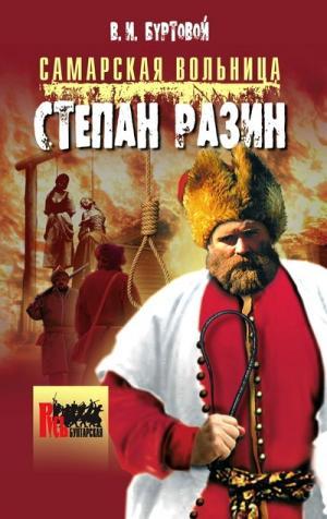 Cамарская вольница. Степан Разин
