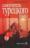 Cамоучитель турецкого языка