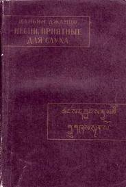 Цаньян Джамцо. Песни, приятные для слуха