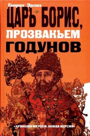 Царь Борис, прозваньем Годунов