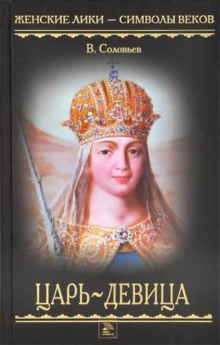 Царь-девица