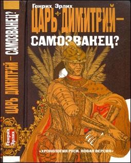 Царь Дмитрий - самозванец