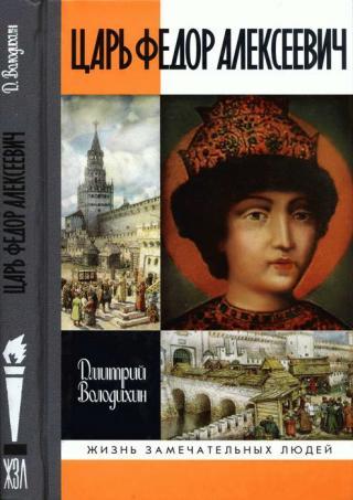 Царь Федор Алексеевич, или Бедный отрок