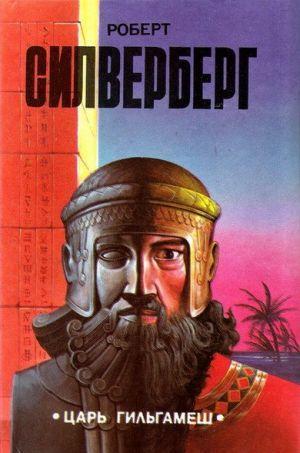 Царь Гильгамеш (сборник)