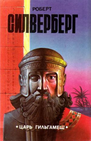 Царь Гильгамеш [Сборник]