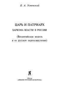 Царь и патриарх. Харизма власти в России. (Византийская модель и ее русское переосмысление).