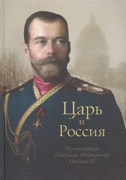 Царь и Россия<br />(Размышления о Государе Императоре Николае II)