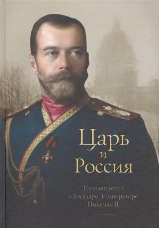 Царь и Россия [Размышления о Государе Императоре Николае II]
