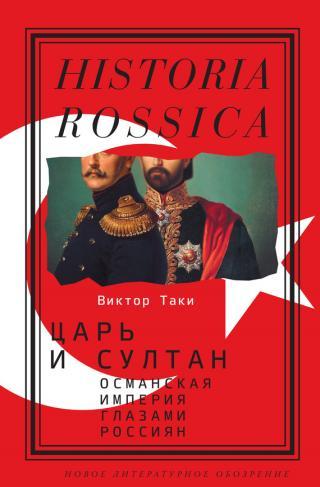 Царь и султан: Османская империя глазами россиян