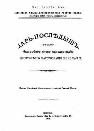 Царь-последыш. Надгробное слово самодержавию. К десятилетию царствования Николая II.