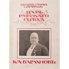 Царь русского смеха. К.А. Варламов
