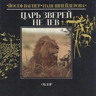 Царь зверей не лев