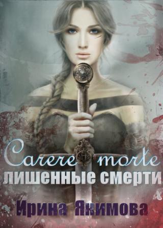 Carere morte: Лишённые смерти