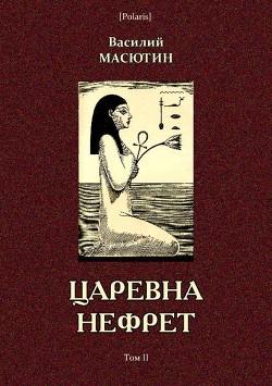 Царевна Нефрет (Том II)