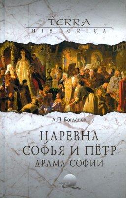 Царевна Софья и Петр. Драма Софии