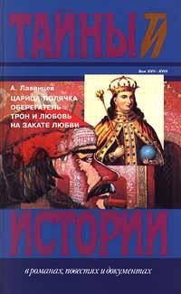 Царица-полячка