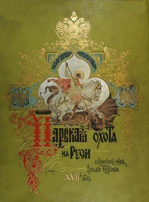 Царская охота на Руси. Историческій очеркъ. Т. 2