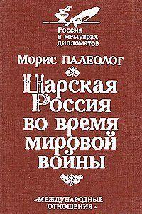 Царская Россия во время мировой войны