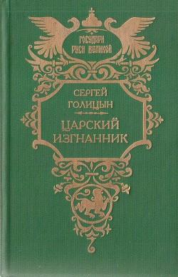 Царский изгнанник (Князья Голицыны)