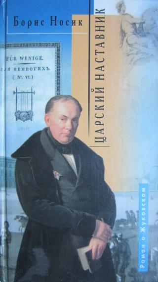 Царский наставник. Роман о Жуковском в двух частях с двумя послесловиями