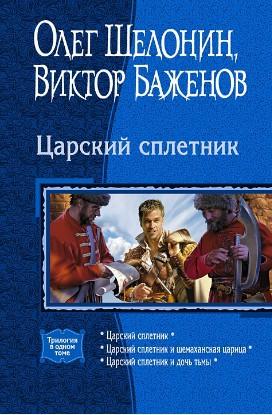 Царский сплетник (трилогия)