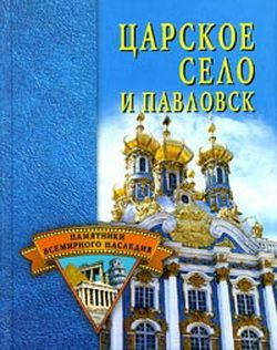 Царское Село и Павловск