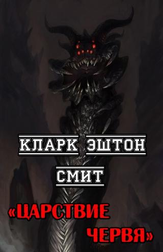 Царствие червя