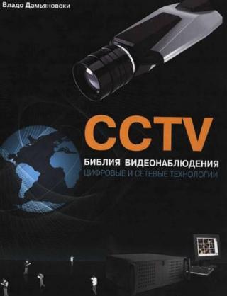 CCTV. Библия видеонаблюдения [Цифровые и сетевые технологии]