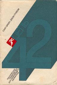Цель — 42