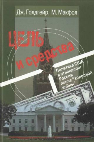 Цель и средства. Политика США в отношении России после «холодной войны»