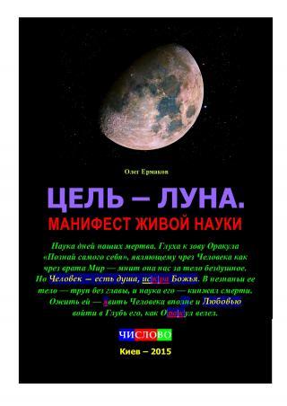 Цель — Луна. Манифест живой науки
