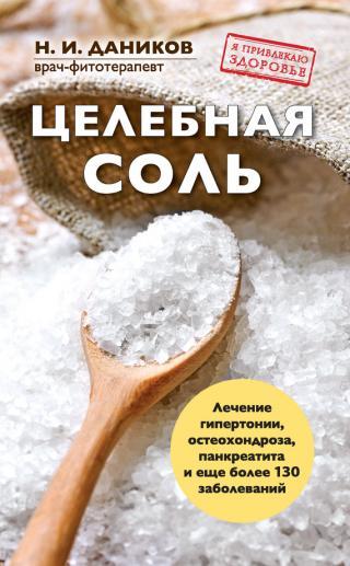Целебная соль