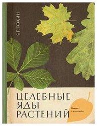 Целебные яды растений