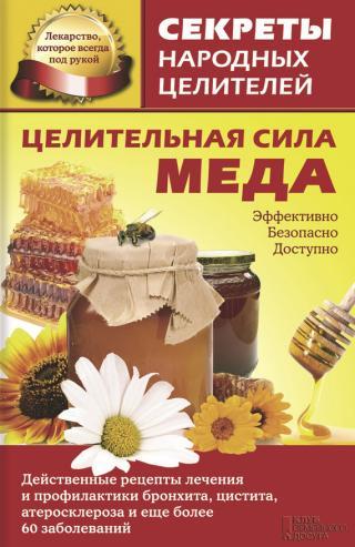 Целительная сила меда