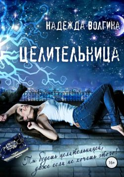 Целительница [publisher: SelfPub.ru]