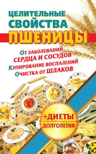 Целительные свойства пшеницы