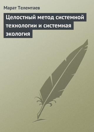 Целостный метод системной технологии и системная экология