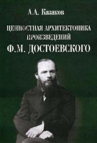 Ценностная архитектоника произведений Ф.М. Достоевского