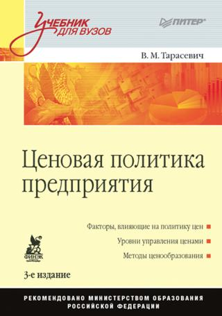 Ценовая политика предприятия (учебное пособие)
