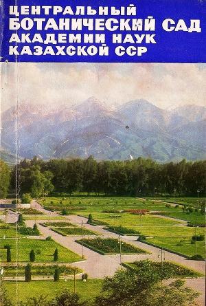 Центральный ботанический сад Академии наук Казахской ССР