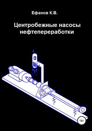 Центробежные насосы нефтепереработки [calibre 4.7.0]