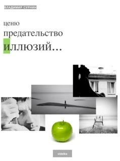 Ценю предательство иллюзий (сборник)