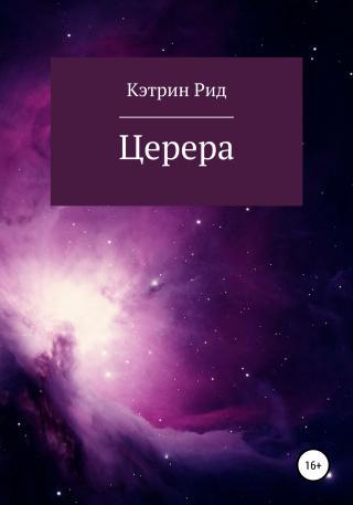Церера [publisher: SelfPub]