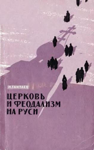 Церковь и феодализм на Руси