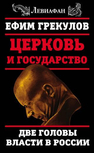 Церковь и государство. Две головы власти в России