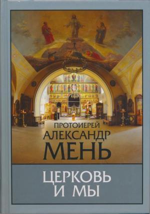 Церковь и мы