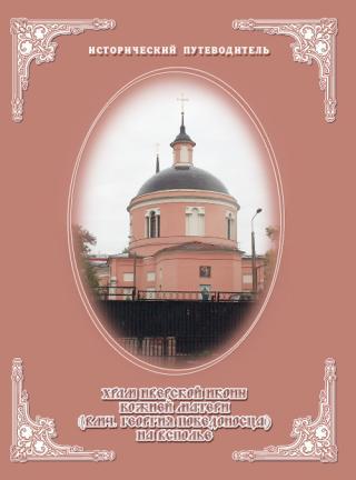 Церковь Иверской иконы Божией Матери на Всполье