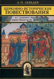 Церковно-исторические повествования
