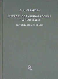 Церковнославяно-русские паронимы: Материалы к словарю