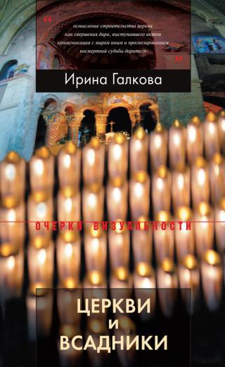 Церкви и всадники. Романские храмы Пуату и их заказчики